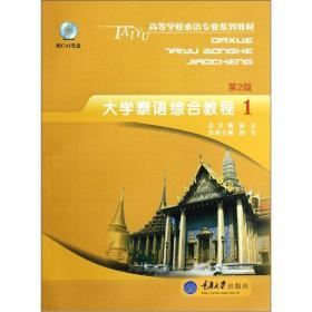保证正版 大学泰语综合教程 1 (高校泰语专业本科) 陆生 重庆大学出版社