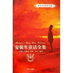安徒生童话全集 英文版