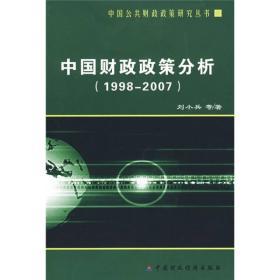 中国财政政策分析(1998-2007)