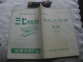 黑龙江日化香料及调香专辑(下册)