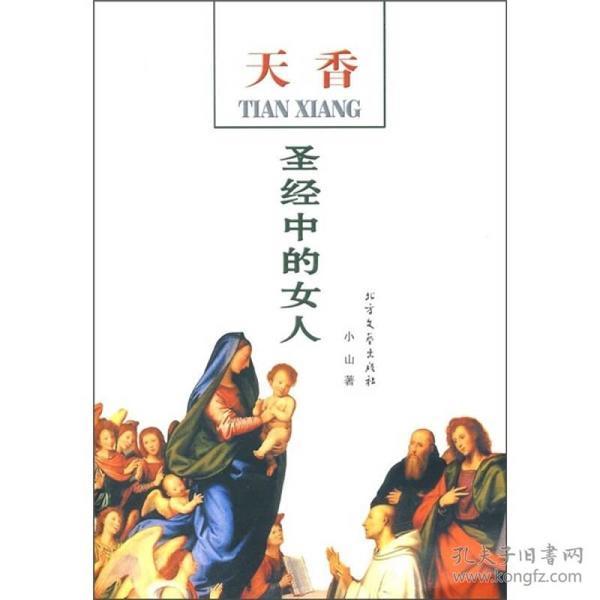 天香:圣经中的女人