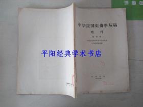 中华民国史资料丛稿 增刊 第四册