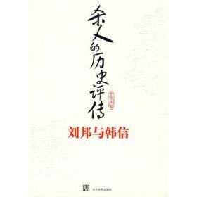 当天发货,秒回复咨询杀人的历史评传刘邦与韩信如图片不符的请以标题和isbn为准。