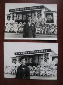 老照片 纪念毛主席逝世追悼会留影