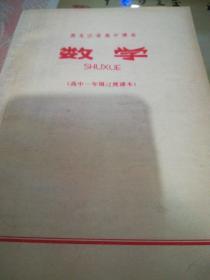 黑龙江省高中课本~数学(高中一年级过渡课本)