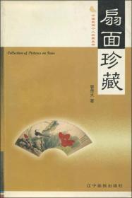中国民间个人收藏丛书:扇面珍藏