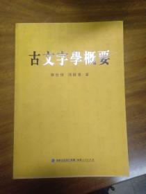 古文字学概要,2011年一版一印2000册,近全品.