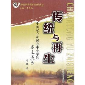 传统与再生-中国私立和民办中小学的本土成长