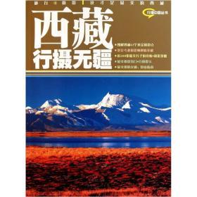 西藏行摄无疆