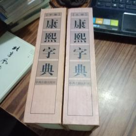 康熙字典(上下卷, 32开精装竖排繁体影印)