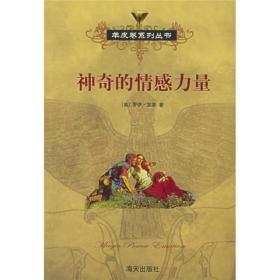 羊皮卷全书:神奇的情感力量