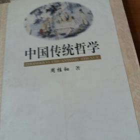 中国传统哲学