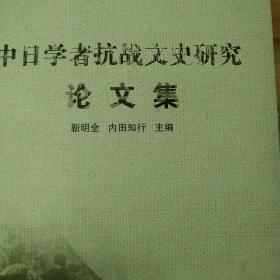 中日学者抗战文史研究论文集