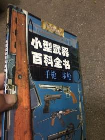 小型武器百科全书:手枪 步枪