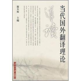 当代国外翻译理论导读