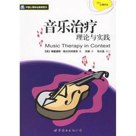 音乐治疗理论与实践