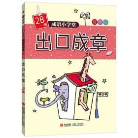 成语小学堂双色版:出口成章(2B)(注音)