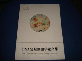DNA定量细胞学论文集 (英汉对照)
