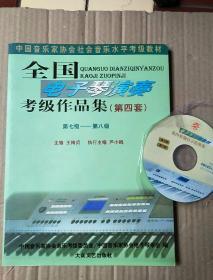 全国电子琴演奏考级作品集(第四套)第七级_第八级