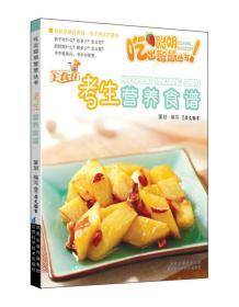 吃出聪明智慧丛书:儿童益智补脑食谱