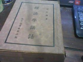 订正经济学讲话-1934年版