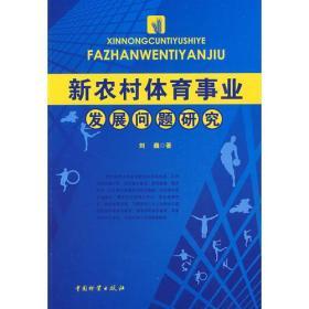 新农村体育事业发展问题研究 刘巍中国财富出版社 9787504731340