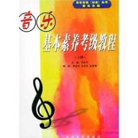 音乐考级(业余)丛书:音乐基本素养考级教程(上)