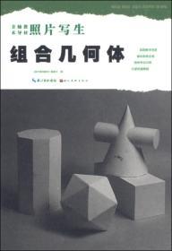 美术辅导教材·照片写生:组合几何体