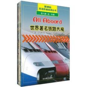 (春节后发货)新课标 英语阶梯阅读丛书:第八辑 高一年级(全十册)