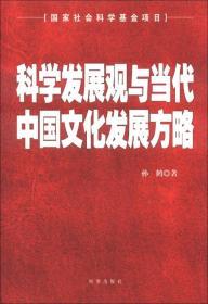 科学发展观与当代中国文化发展方略