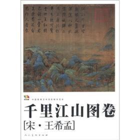 千里江山图卷