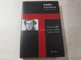 精装本:《托克维尔:自由的贵族源泉》