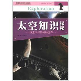 太空知识探秘(单色)