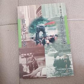香港世态百象