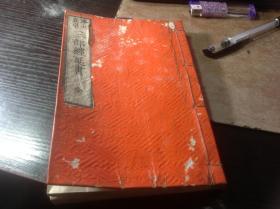 《净土真宗三部经延书》,明治15年 和刻线装本 京都书林 九书堂版本