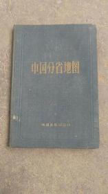 精装1959年中国分省地图【新华书店发行】