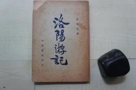 1935年中华书局32开:洛阳游记