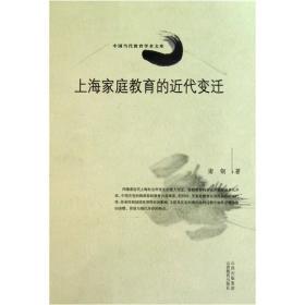 【正版】上海家庭教育的近代变迁 南钢著