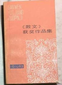 散文获奖作品集(H112A