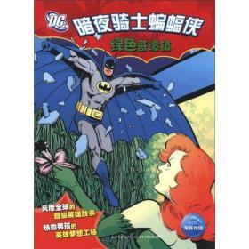 暗夜骑士蝙蝠侠 绿色哥谭镇 正版 海豚传媒 9787535366726 湖北少儿出版社 正品书店