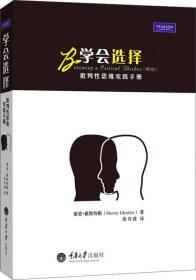 学会选择:批判性思维实践手册