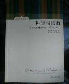 科学与宗教