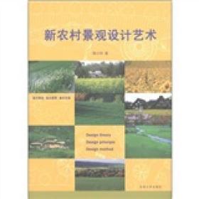 送书签lt-9787564126414-新农村景观设计艺术