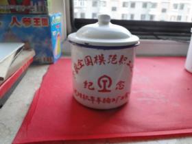 荣获全国模范职工之家纪念搪瓷茶缸--1993沈阳机车车辆厂工会,品相自定
