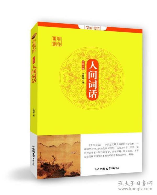 学而书馆:人间词话(全注全译)