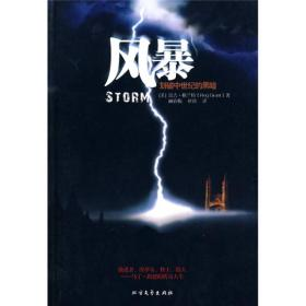 风暴:划破中世纪的黑暗