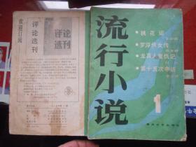 创刊号:流行小说
