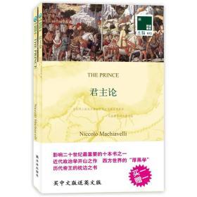 双语译林:君主论(仅汉译本)