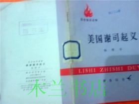 历史知识读物 美国谢司起义 杨增伟 商务印书馆 1972年1版 32开平装