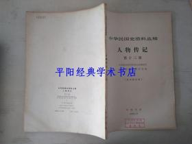 中华民国史资料丛稿 人物传记 第十三辑